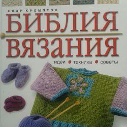 Bible knitting.