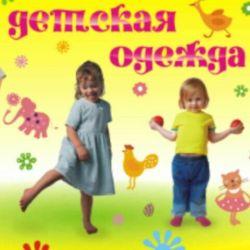 Giyim ve ayakkabı / 2-6 yaş arası kızlar için eşyalar