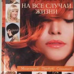 Книга: Прически на все случаи жизни. Новая. Обмен.