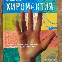 Cartea nouă a lui Palmistry
