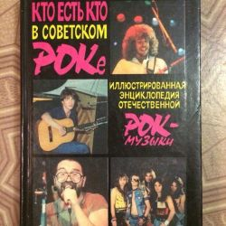 Books about rock music