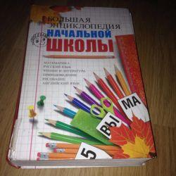 Marea enciclopedie pentru școala primară