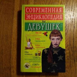 Modern encyclopedia for girls