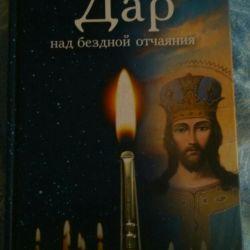 Книга Дар над бездной отчаяния. Автор Сергей Жига