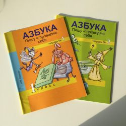 ABC γράφω και ελέγχει τον εαυτό μου # 1 και # 2 Ν.Μ. Lavrova