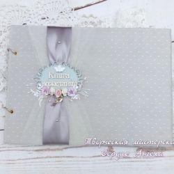 Cartea dorințelor nunții