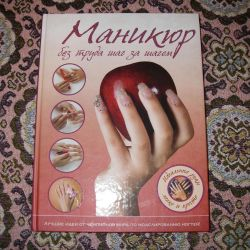 Book Manicure effortlessly step by step, new