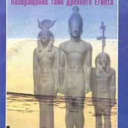 Wands of Horus. Return secrets of ancient Egypt. Uvarov