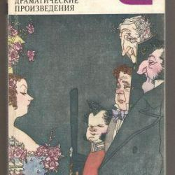 N. V. Povești Gogol. Lucrări dramatice