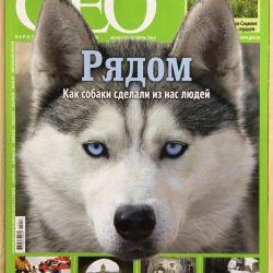 Το περιοδικό GEO Magazine 2012 αριθ. 10