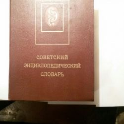 Soviet Encyclopedic Dictionary