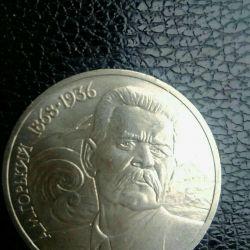 1 ρούβλι USSR Πικρό