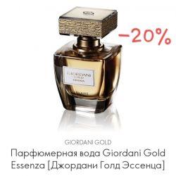 Perfumery Giordani Gold Essenza water