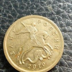 Coin 50 kopecks2010 SP