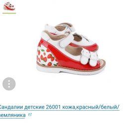 Обувь для девочки р.24 новые Tapiboo