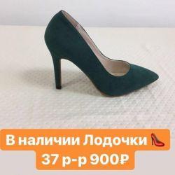 Bot ayakkabı