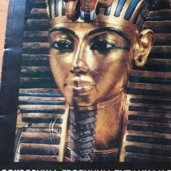The book, the scientific journal Egypt