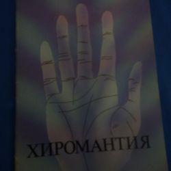 Palmistry Brochure