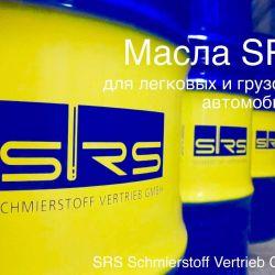 Масла SRS для легковых и грузовых автомобилей