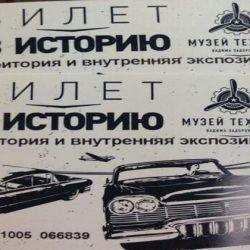 μουσείο εισιτηρίων του οδικού οχήματος