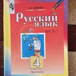 Limba rusă 4 clasă