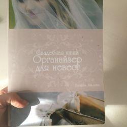 Книга для невест