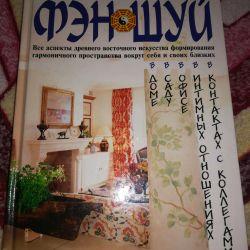 Εγκυκλοπαίδεια Φενγκ Σούι.