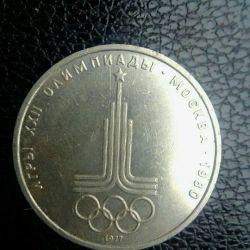 1 ρούβλι Ολυμπιάδα της ΕΣΣΔ