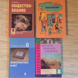 Учебники 8,9 класс