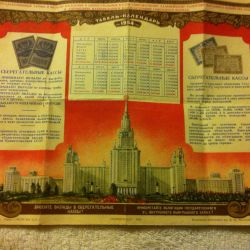 I sell the Table-calendar for 1954 of State Loans