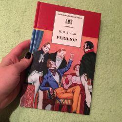 Book Examiner N.V.Gogol