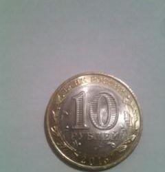 10 рублей 70 лет победы 2015