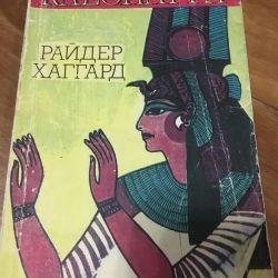 Cleopatra Romance 200 σελίδες