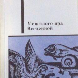 Книга: У светлого яра Вселенной. Обмен.