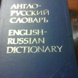 Dictionaries are great in a state of new