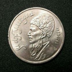 Монета Махтумкули 1 руб
