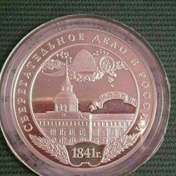 Monede de argint 3 bucăți 2001