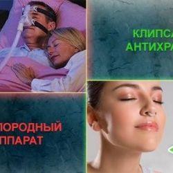 Clip against snoring