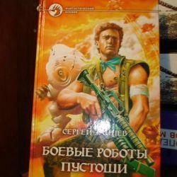 фэнтези. Сергей Зайцев