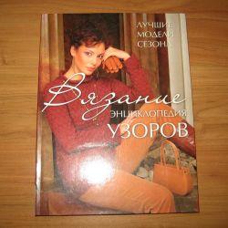 Kitap - Örme Desenlerin ansiklopedisi, en iyisi