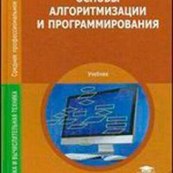 Algoritma ve programlamanın temelleri Semakin