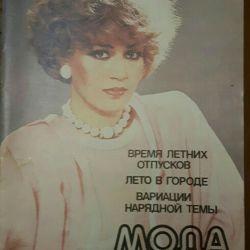 Μόδα περιοδικά