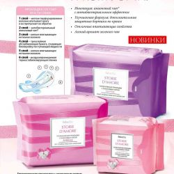 Faberlic υγιεινής πετσέτες