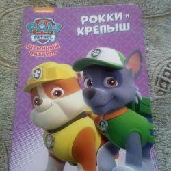 Book puppy patrol