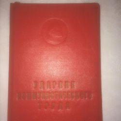 Πιστοποιητικό 1952