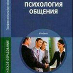 İletişim Psikolojisi Panfilov