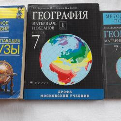 Textbooks and Geography Guide Grade 7