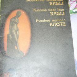 Metalul rus KASLI Catalogul de fonta