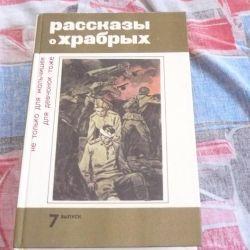 Povestiri despre cărțile curajoase și celelalte