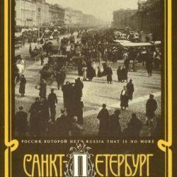 Petersburg, Rus İmparatorluğu'nun başkentidir.